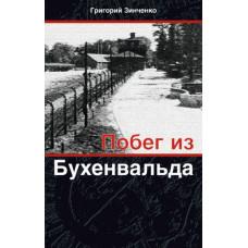 Побег из Бухенвальда (Григорий Зинченко)