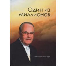 Один из миллионов (Никодим Марчук)