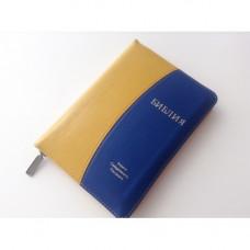 Библия (желто-синяя)