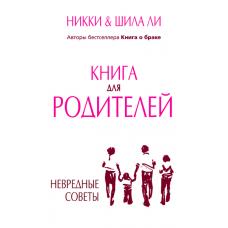 Книга для родителей (Никки и Шила Ли)