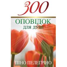 300 оповідок для душі (Піно Пелегріно)