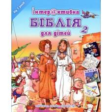Біблія інтерактивна для дітей 2