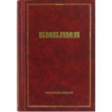 Библия. Юбилейное издание.Маленький формат