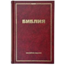 Библия.Юбилейное издание .Средний формат