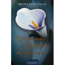 Путешествие к духовному возрастанию (Эвелин Кристенсон)рос/укр