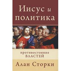 Иисус и политика (Алан Сторки)