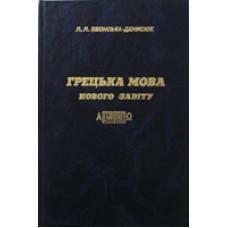 Грецька мова Нового Завіту. Підручник