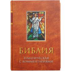 Тематическая Библия с комментариями. Оранжевая