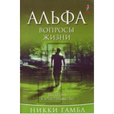 Альфа Курс. Вопросы жизни