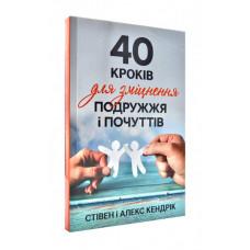 40 кроків для зміцнення подружжя і почуттів. Стівен і Алекс Кендрік