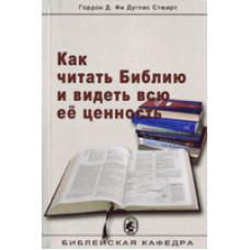Как читать Библию и видеть всю её ценность (Гордон Фи)