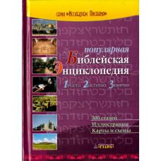 Популярная Библейская Энциклопедия (Ездра)