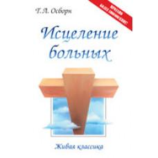 Исцеление больных - (Т.Л. Осборн)
