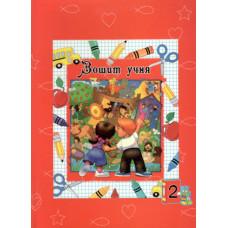 Зошит для учнів №2 (7-12) + 2 пазли на самоклейці