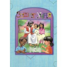 Зошит для учнів №4 (8-13) + 2 пазли на самоклейці