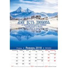 Календарь перекидной большой