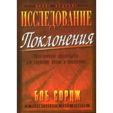 Исследование поклонения. Практическое руководство для служения хвалы и поклонения (Боб Сордж)