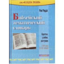 Библейский тематический словарь (Рон Роудз)