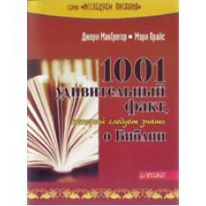 1001 удивительный факт о Библии (Джери МакГрегор, Мэри Прайс)
