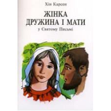 Жінка ,дружина і матір у Св.письмі (Хін Карсен)