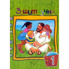Зошит для учнів №1 (7-12) + 2 пазли на самоклейці