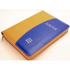 Біблія синьо-жовта