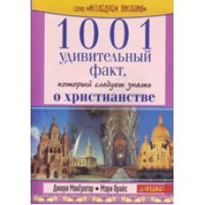 1001 удивительный факт о Христианстве, который следует знать (Джери МакГрегор)