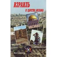 Израиль и Царство Ислама