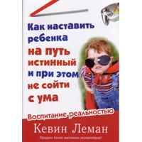 Как наставить ребенка на путь истинный и при этом не сойти с ума