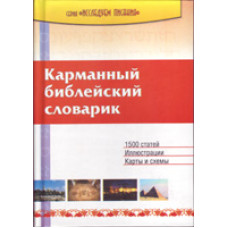 Карманный библейский словарик