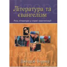Література та євангелізм. Роль літератури у справі євангелізації (Джордж Вервер)