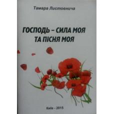 Господь - сила моя та пісня моя  ( вірші 2016) (Тамара Листовнича)