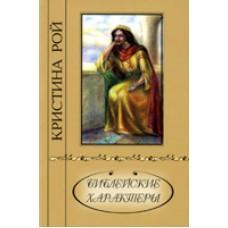 Библейские характеры (Кристина Рой)