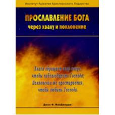 Прославление Бога через хвалу и поклонение (Джон Ф. МакДжордж)