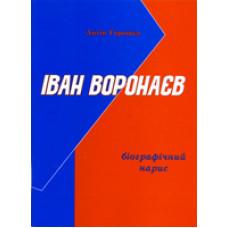 Іван Воронаєв (Антон Горошко)