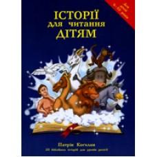 Історії для читання дітям  6-10 років