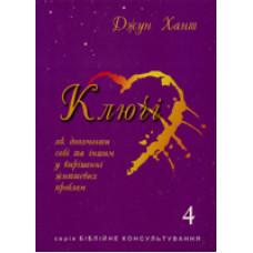 Ключі. Книга 4 Джун Хант