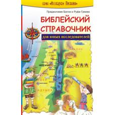 Библейский справочник для юных исследователей (Ездра)