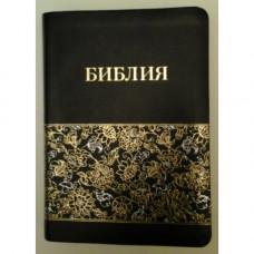Библия (черная,с золотистім орнаментом)