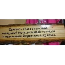 Деревянная плакетка