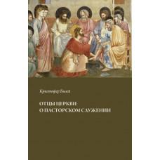 Отцы церкви о пасторском служении (Кристофер Билей)