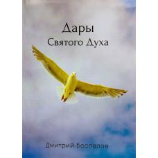 Дары Святого Духа. Беспалов Дмитрий