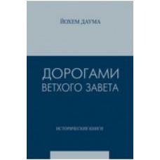 Дорогами ВЗ. Том 2 Исторические книги (Даума Йохем)