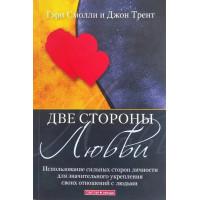 Две стороны любви. Гэри Смолли и Джон Трент