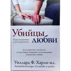 Убийцы любви. Как защитить свой брак от пагубных привычек, разрушающих романтику любви. Уиллард Ф. Харли-мл.