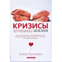 Кризисы семейной жизни. Елена Архипова