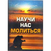 Научи нас молиться. Виталий Бондаренко
