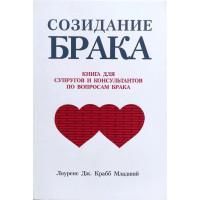 Созидание брака. Книга для супругов и консультантов по вопросам брака.  Лоуренс Дж.Крабб Младший