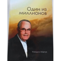 Один из миллионов. Никодим Марчук