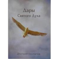 Дари Святого Духа. Дмитро Беспалов